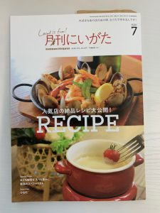 「月刊にいがた」の7月号に紹介されました。